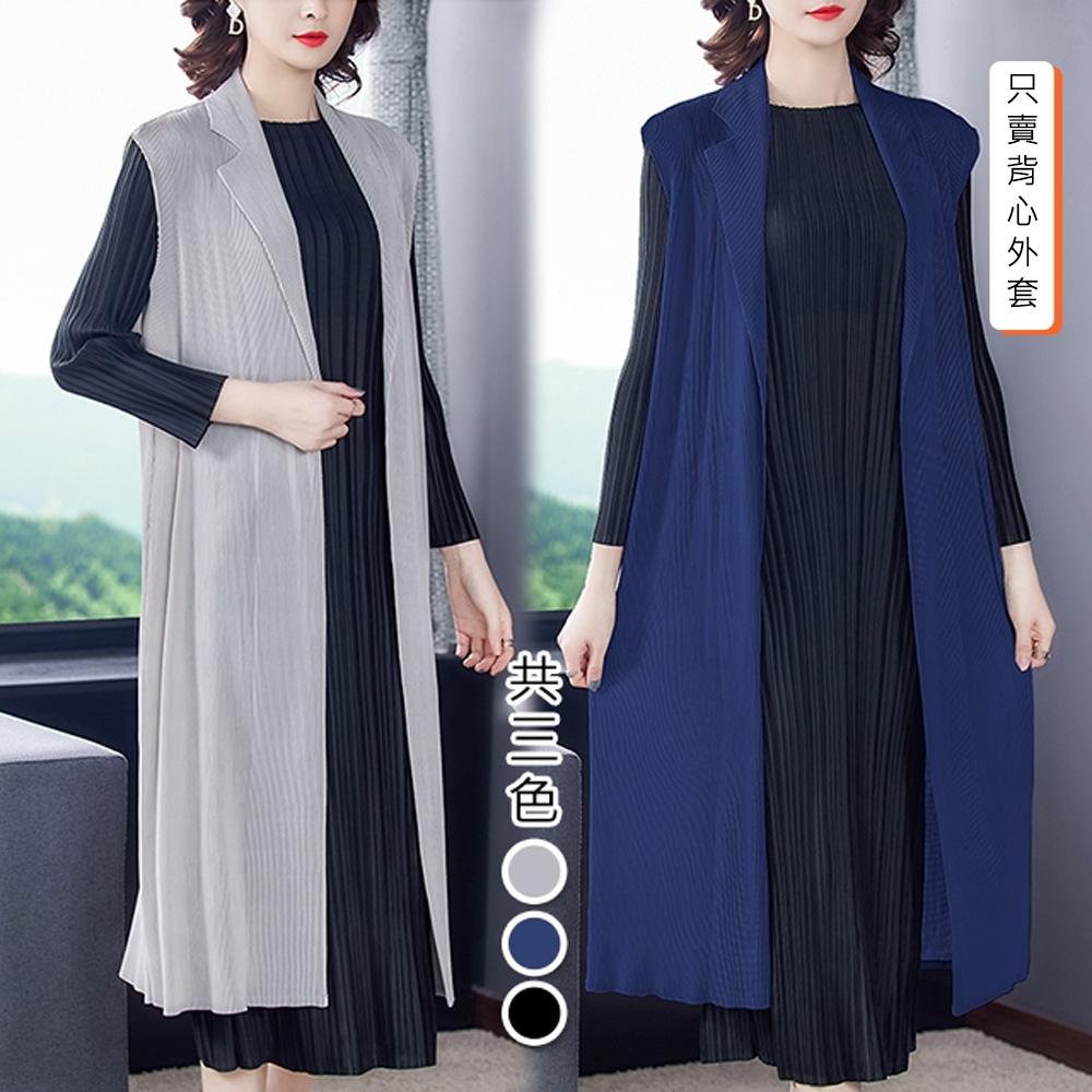 【KEITH-WILL】(預購)韓新品俐落優雅壓褶背心外套(共3色) (藏青色)