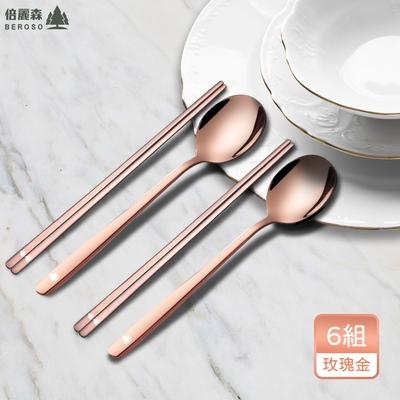Beroso 倍麗森 316不鏽鋼扁筷子湯匙餐具6入組-玫瑰金
