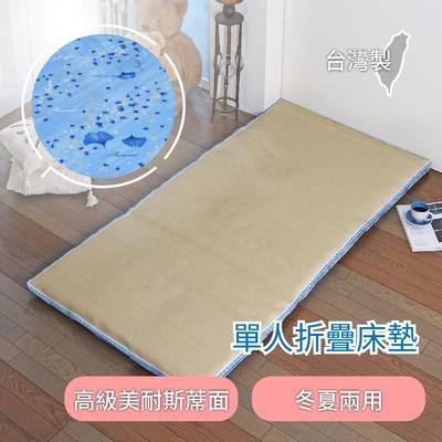 《星辰》超值兩用折疊床墊(藍銀杏)-單人 四季皆宜 輕鬆拆洗