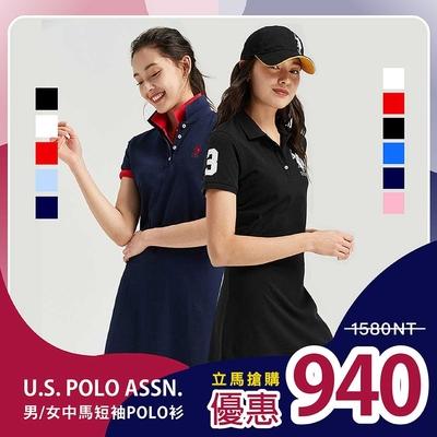 [時時樂限定]U.S. POLO ASSN. 美國馬球經典POLO連身裙