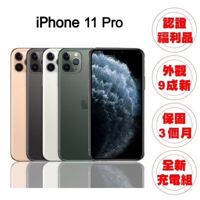 【A級福利品】Apple iPhone 11 PRO 64G 5.8吋 智慧型手機