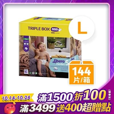 麗貝樂 嬰兒尿布/紙尿褲 限定版 5號/L(48片×3包)/箱購