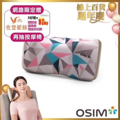 OSIM uCozy 3D 暖摩枕 OS-288