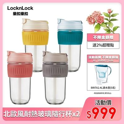 [買一送一] 樂扣樂扣北歐風兩用耐熱玻璃隨行杯500ML(附吸管)