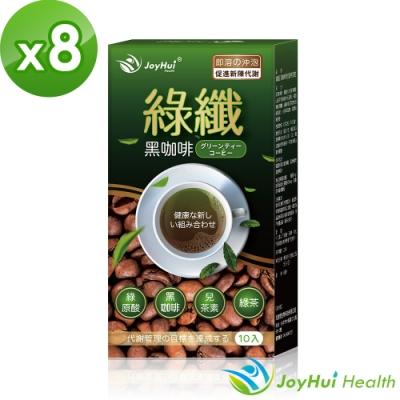 【健康進行式JoyHui】綠纖黑咖啡 代謝沖泡飲10包*8盒