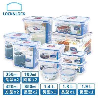 [任選均一價 平均最低68/件]【樂扣樂扣】PP保鮮盒10/11件組 玻璃保鮮盒5件組