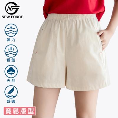 NEW FORCE輕盈透氣鬆緊寬腿女短褲-米白