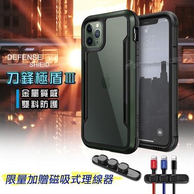 DEFENSE刀鋒極盾Ⅲ iPhone 11 Pro 5.8吋 耐撞擊防摔手機殼(夜幕綠)
