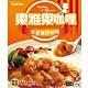 樂雅樂RoyalHost 洋蔥雞肉咖哩調理包(200g) product thumbnail 1
