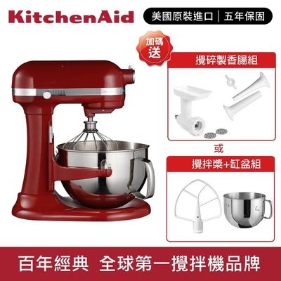 KitchenAid 桌上型攪拌機(升降型)經典紅