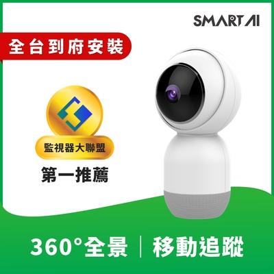 SmartAI 雲台版 1080P 網路攝影機