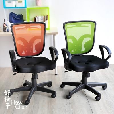 【How Chair 好椅子】PU超彈性可掛式扶手電腦椅-DIY (6色任選)