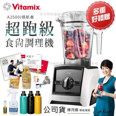 美國Vitamix Ascent領航者全食物調理機 渦流科技 智能x果汁機 食尚綠拿鐵 A2500i-白色(獨家多重好禮贈)