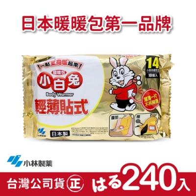 日本小林製藥 小白兔暖暖包-貼式240入-台灣公司貨(日本製)