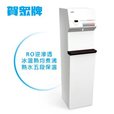 賀眾牌微電腦冰溫熱磁化RO飲水機 UR-632AW-1