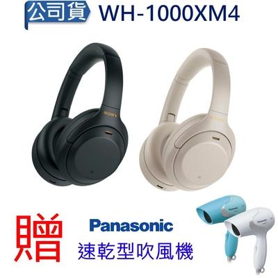 【SONY】 WH-1000XM4無線藍牙降噪耳罩式耳機 - 贈大風量速乾型吹風機 (台灣公司貨)