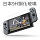 pump 任天堂 Nintendo Switch 高透光 9H 2.5D細弧邊 鋼化玻璃保護貼 product thumbnail 1