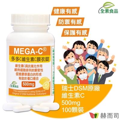 赫而司 多多C瑞士維生素C(100顆/罐)全素防潮膜衣錠(高單位抗壞血酸C抗氧化,促進膠原蛋白的形成)