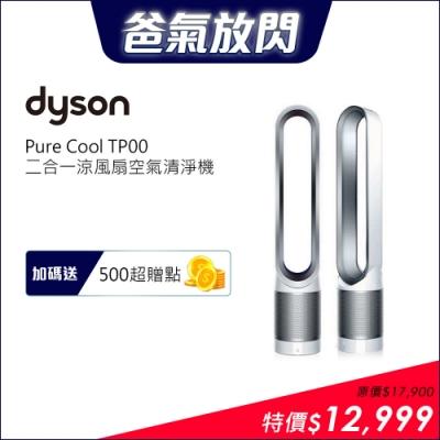 [時時樂限定]Dyson戴森 Pure Cool 二合一涼風扇空氣清淨機 TP00
