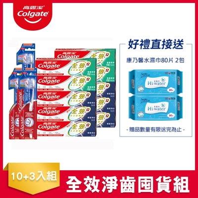 [加贈2好禮]高露潔 全效牙膏+牙刷13入組