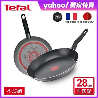 Tefal法國特福 賽納系列28CM不沾平底鍋(快)