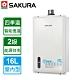 【櫻花牌】16L 四季溫智能恆溫強制排氣熱水器 DH-1635E (天然瓦斯專用) product thumbnail 1