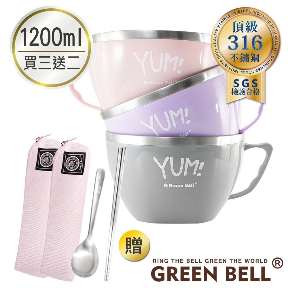 GREEN BELL綠貝YUM頂級316不鏽鋼超大容量隔熱泡麵碗三色各一(贈時尚餐具2入)
