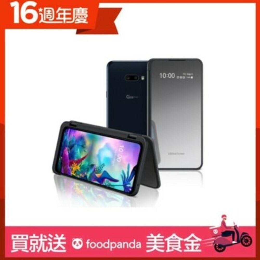 LG G8X ThinQ (6G/128G) 雙螢幕手機-極光黑