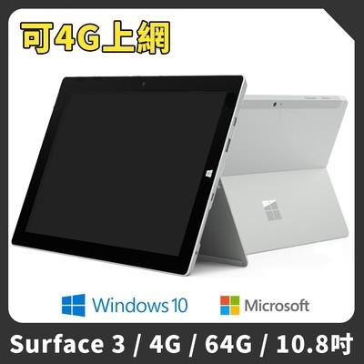 【福利品】Microsoft微軟 Surface 3 10.8吋 64G 平板電腦