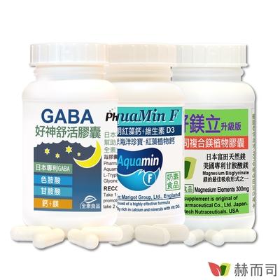 赫而司 輕鬆好眠組(日本高單位GABA好眠胺基酸全素食膠囊60顆+愛爾蘭紅藻鈣(高單位鈣片)60顆+好鎂立高單位複合鎂300MG全素食膠囊100顆)