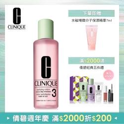 【官方直營】Clinique 三步驟溫和潔膚水3號 400ml