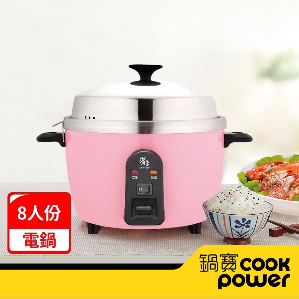 【CookPower鍋寶】新型316分離式電鍋-8人份-茶花粉(ER-8452P)