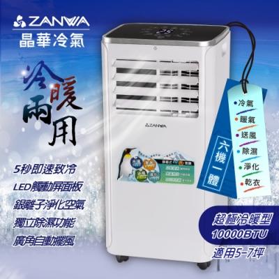 ZANWA晶華 5-7坪 10,000BTU六機一體超極冷暖型清淨除濕移動式冷氣 ZW-1360CH