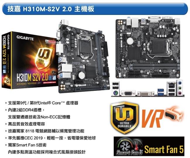 技嘉H310平台[魔燄武者]i5六核GTX1660獨顯電玩機