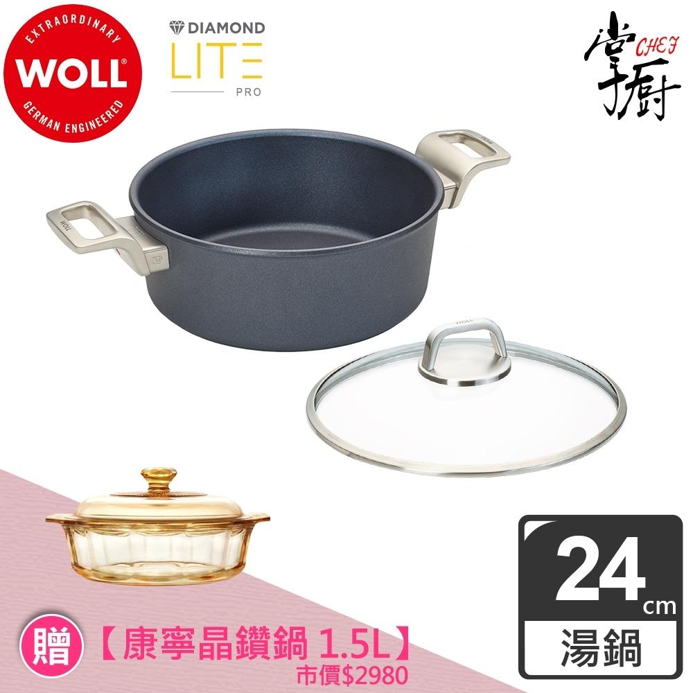 德國WOLL Diamond Lite Pro 鑽石系列24cm 湯鍋(含蓋)