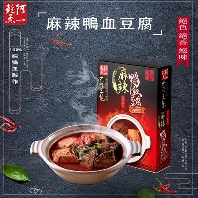 【阿一鮑魚】 麻辣鴨血豆腐3盒入 宵夜方便快煮 100%純鴨血