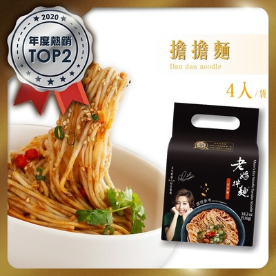 老媽拌麵 A-Lin版-擔擔麵(4包/袋)