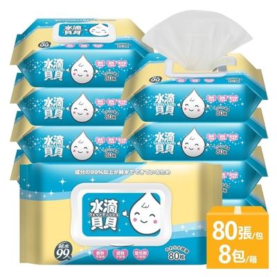 水滴貝貝 超厚純水柔濕巾(附蓋)80抽x8包/箱