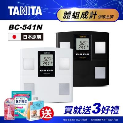 日本TANITA 九合一體組成計BC-541N 日本製(白/黑 二色選1) 台灣公司貨