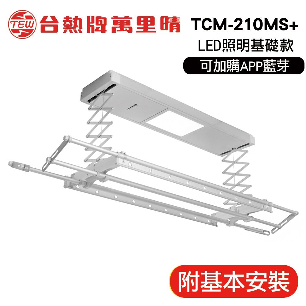 台熱牌萬里晴電動遙控升降曬衣機TCM-210MS+ 居家旗艦款(附基本安裝)