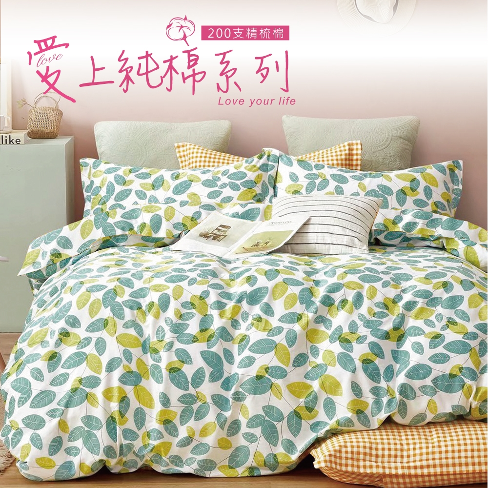 A-ONE 精梳純棉床包枕套組 (單人/雙人/加大)-多款任選 (望江南)