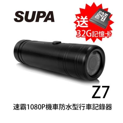 速霸 Z7 1080P高畫質防水型行車記錄器-快