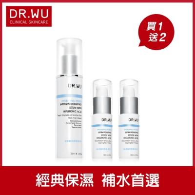(短效期盒損良品)DR.WU玻尿酸保濕精華液35ML+贈玻尿酸保濕精華乳15ML-無盒裝*2入