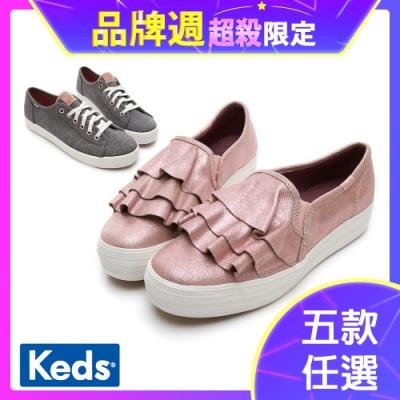 [時時樂限定]Keds TRIPLE 燙金印花綁帶休閒鞋-五款任選