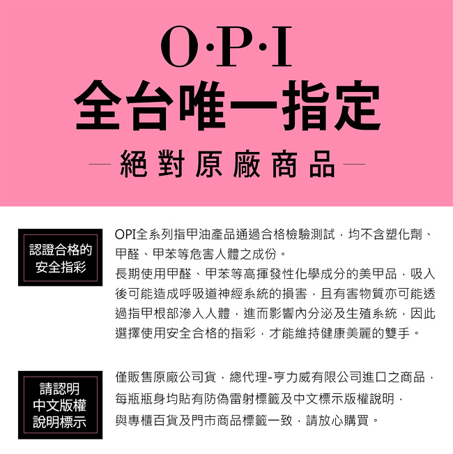 OPI 火爆浪子 粉紅甜心法則 指甲油 NLG48