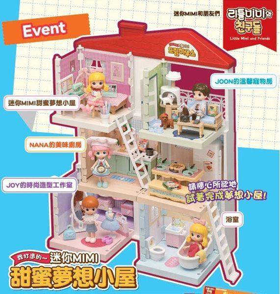 MIMI World -夢想小屋系列(JOON的溫馨寵物房)
