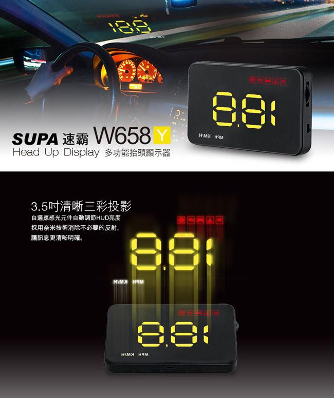 速霸 W658Y HUD多功能抬頭顯示器