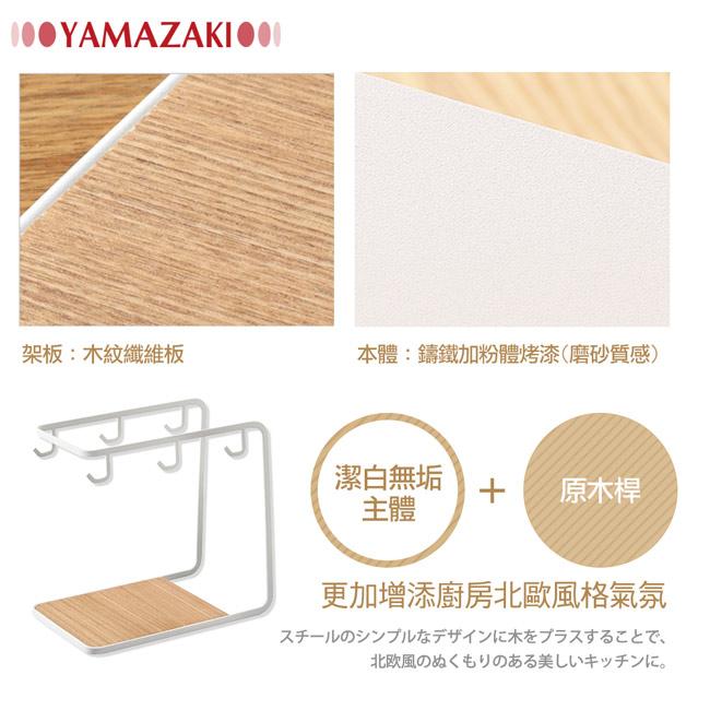 日本YAMAZAKI-tosca多功能吊掛式杯盤架★Espresso咖啡杯/茶水間/下午茶