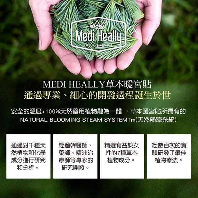 【Medi Heally】草本暖宮貼3盒(9片入)