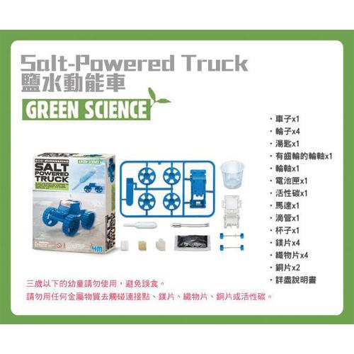 4M科學探索 - 鹽水動能車